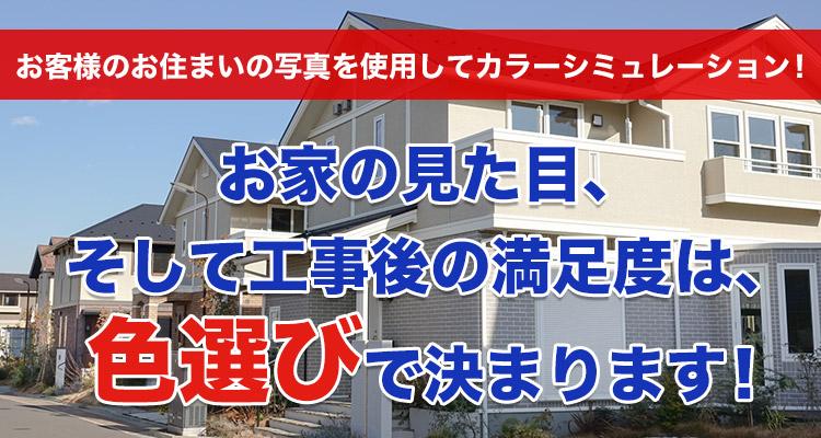 お家の見た目、そして工事後の満足度は、色選びで決まります!