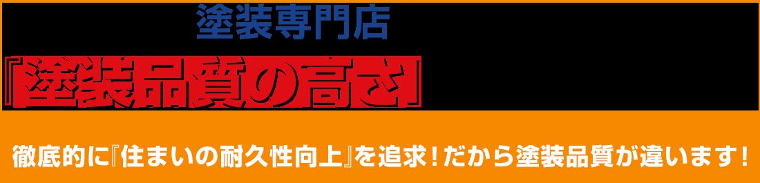 日本ペインターズは塗装専門店として塗装品質の高さに自信があります!!