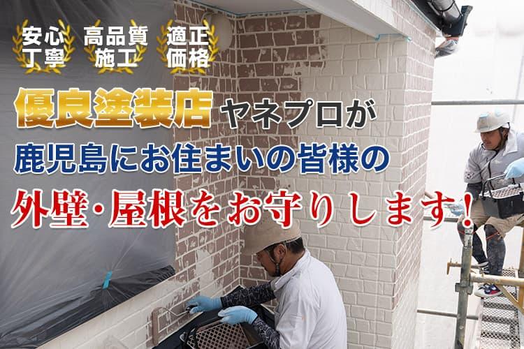優良塗装店の日本ペインターズが鹿児島にお住まいの皆様の外壁・屋根をお守りします!