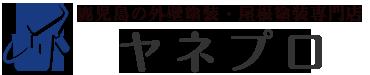 鹿児島での塗り替えは、外壁塗装・屋根塗装専門店へ|株式会社 日本ペインターズ