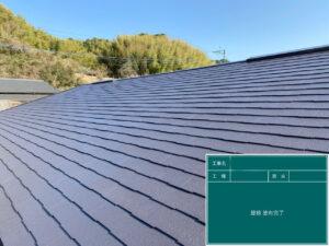 塗布完了屋根